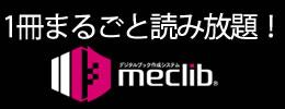 Meclib banner